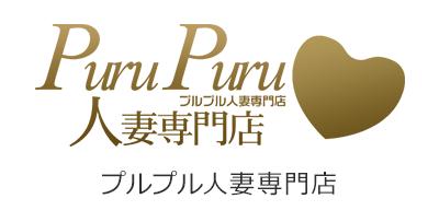 京都ファッションヘルス プルプル人妻専門店
