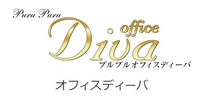 京都ファッションヘルス オフィスディーバ
