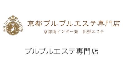 京都出張エステ プルプルエステ専門店