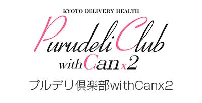 京都デリバリーヘルス プルデリ倶楽部