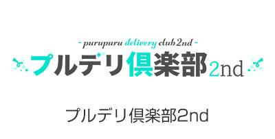 京都デリバリーヘルス プルデリ倶楽部2nd