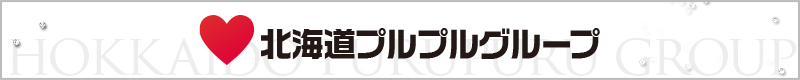 北海道プルプルグループ